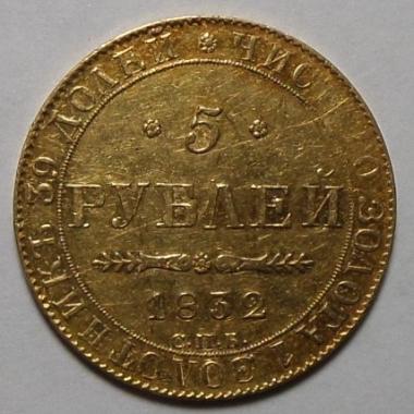 5 рублей 1832 года СПБ-ПД