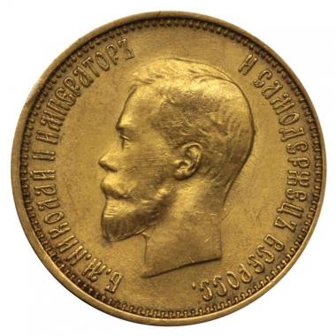 10 рублей 1899 года АГ MS 64.