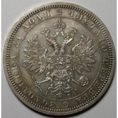 1 рубль 1866 года СПБ-НI