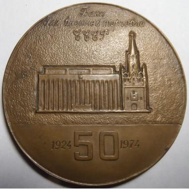 50 лет банку внешней торговли