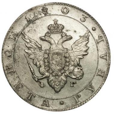 1 рубль 1803 года СПБ-ФГ