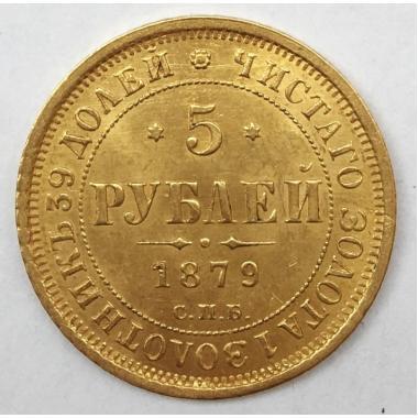 5 рублей 1879 года СПБ-HФ.