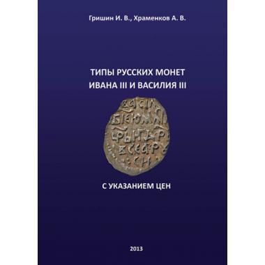 Гришин И. В., Храменков А. В. Типы русских монет Ивана III, Василия III