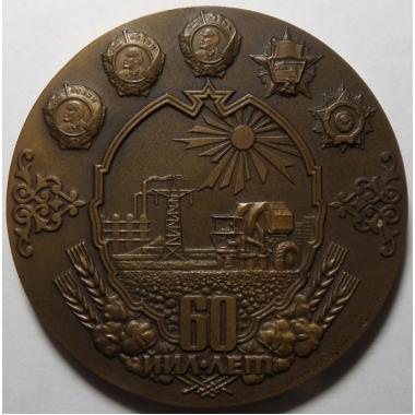 60 лет Узбекской ССР