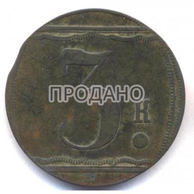 Платежный жетон 3 к