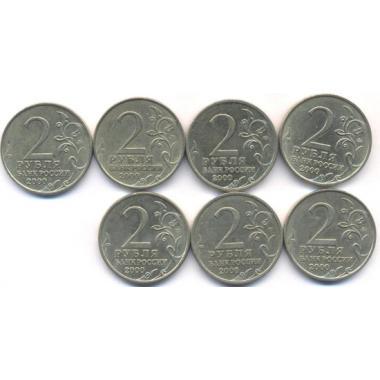 Набор монет 2 рубля 2000 г. Города - Герои