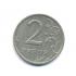 2 рубля 2003 года