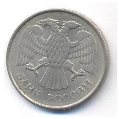 20 рублей 1993 года ММД