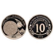 Остров Шпицберген, 10 разменных знаков 2012 г. СПМД, конец света по календарю майя, золото