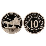 Остров Шпицберген, 10 разменных знаков 2013 г. СПМД, взрыв метеорита над Челябинском, золото