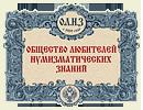 Интернет магазин Нумизматики О.Л.Н.З.